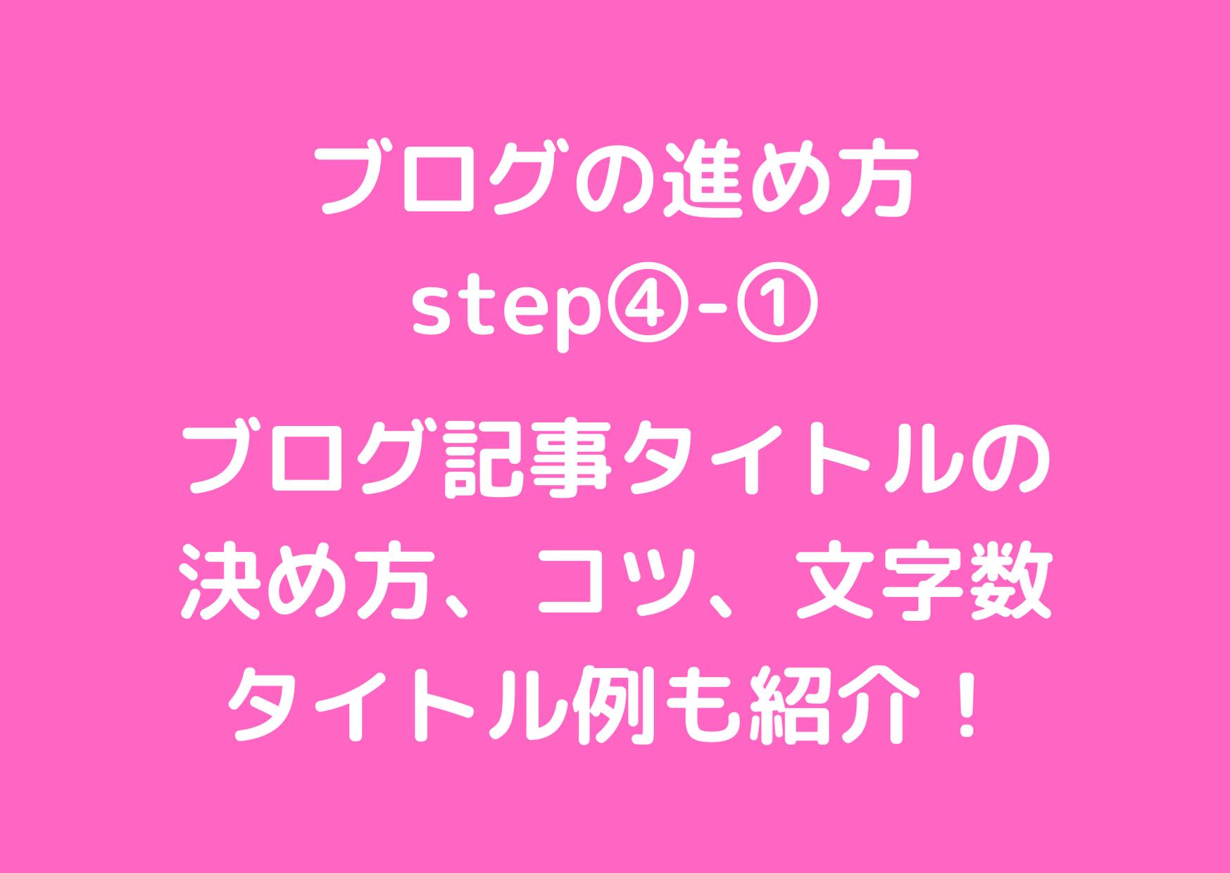 タイトル 決め方 ブログ